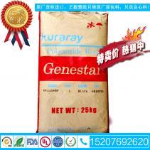 Genestar™ GN2330