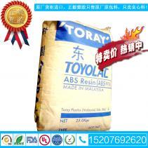 Toyolac® 920