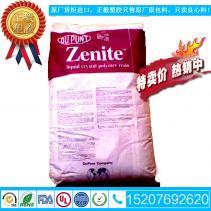 Zenite® 6130L