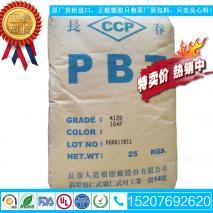 台湾长春PBT