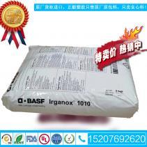 巴斯夫1010,168熔喷布专用抗氧化剂