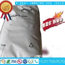 熔喷料专用润滑剂